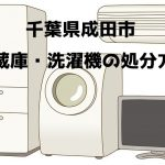成田市 冷蔵庫洗濯機 不用品回収 おすすめ業者
