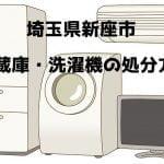 新座市 冷蔵庫洗濯機 不用品回収 おすすめ業者