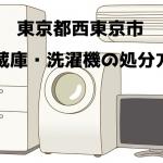 西東京市 冷蔵庫洗濯機 不用品回収 おすすめ業者