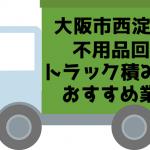 淀川区 不用品回収 トラック積み放題 おすすめ業者