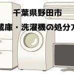 野田市 冷蔵庫洗濯機 不用品回収 おすすめ業者