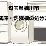 桶川市 冷蔵庫洗濯機 不用品回収 おすすめ業者