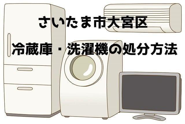 さいたま市大宮区 冷蔵庫洗濯機 不用品回収 おすすめ業者