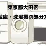 大田区 冷蔵庫洗濯機 不用品回収 おすすめ業者
