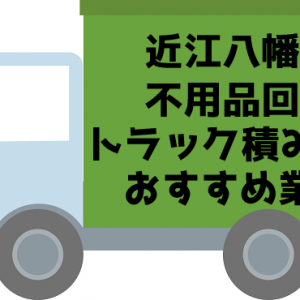 近江八幡市 トラック積み放題 不用品回収 おすすめ業者