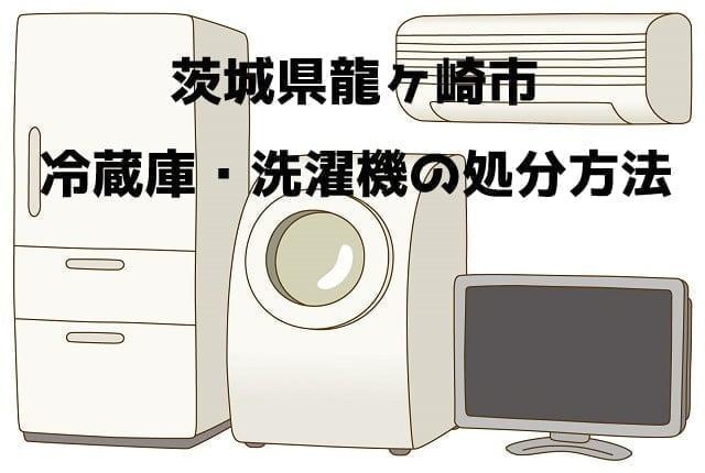 龍ヶ崎市 冷蔵庫洗濯機 不用品回収 おすすめ業者