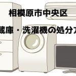 相模原市中央区 冷蔵庫洗濯機 不用品回収 おすすめ業者