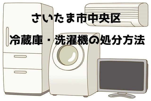 さいたま市中央区  冷蔵庫洗濯機 不用品回収 おすすめ業者