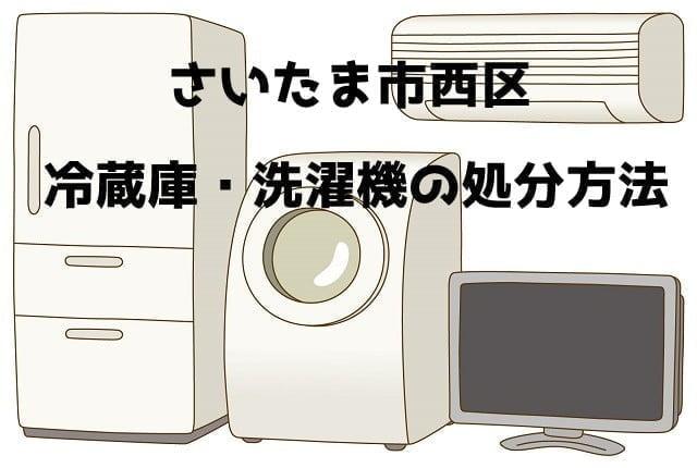 さいたま市西区 冷蔵庫洗濯機 不用品回収 おすすめ業者