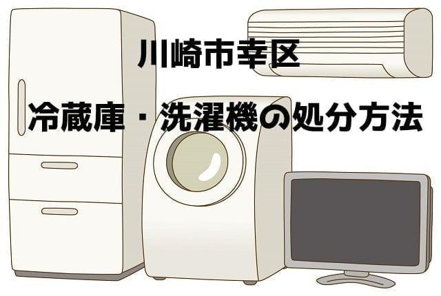 幸区 冷蔵庫洗濯機 不用品回収 おすすめ業者