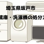 坂戸市 冷蔵庫洗濯機 不用品回収 おすすめ業者