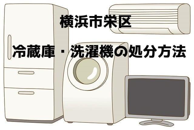 横浜市栄区 冷蔵庫洗濯機 不用品回収 おすすめ業者
