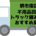 南区 不用品回収 トラック積み放題 おすすめ業者