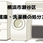 瀬谷区 冷蔵庫洗濯機 不用品回収 おすすめ業者