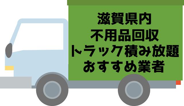 滋賀県 不用品回収 トラック積み放題 おすすめ業者