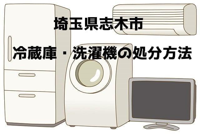 志木市 冷蔵庫洗濯機 不用品回収 おすすめ業者