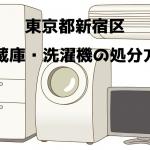 新宿区 冷蔵庫洗濯機 不用品回収 おすすめ業者