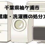 袖ヶ浦市 冷蔵庫洗濯機 不用品回収 おすすめ業者