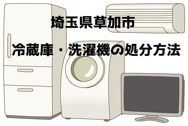 草加市 冷蔵庫洗濯機 不用品回収 おすすめ業者