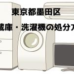 墨田区 冷蔵庫洗濯機 不用品回収 おすすめ業者