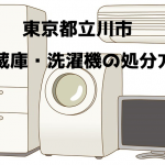 立川市 冷蔵庫洗濯機 不用品回収 おすすめ業者