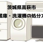 高萩市 冷蔵庫洗濯機 不用品回収 おすすめ業者