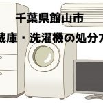 館山市 冷蔵庫洗濯機 不用品回収 おすすめ業者