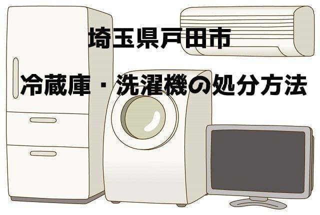 戸田市  冷蔵庫洗濯機 不用品回収 おすすめ業者
