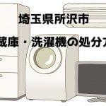 所沢市 冷蔵庫洗濯機 不用品回収 おすすめ業者