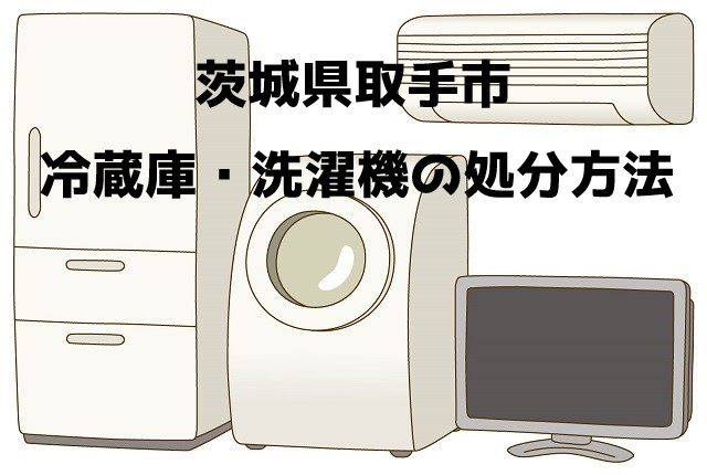 取手市 冷蔵庫洗濯機 不用品回収 おすすめ業者