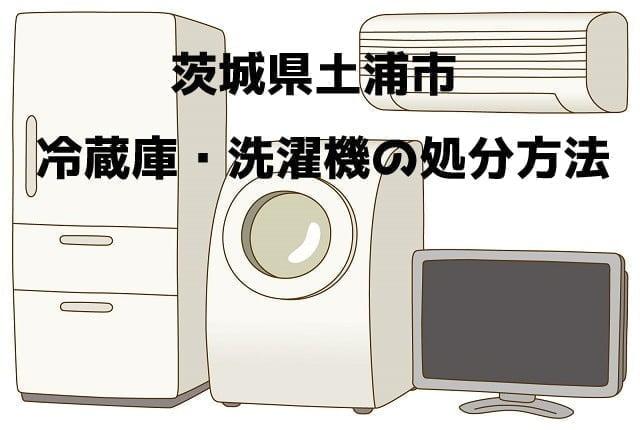 土浦市 冷蔵庫洗濯機 不用品回収 おすすめ業者