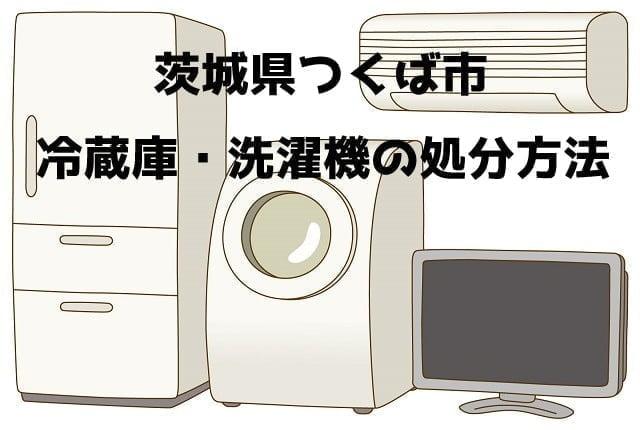つくば市 冷蔵庫洗濯機 不用品回収 おすすめ業者