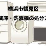 横浜市 冷蔵庫洗濯機 不用品回収 おすすめ業者