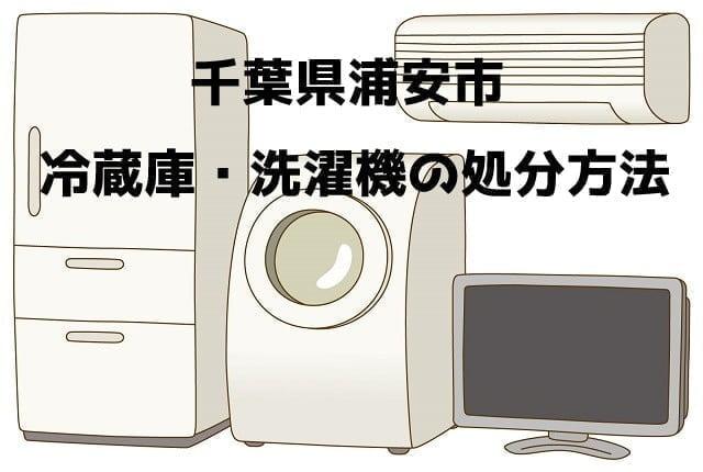 浦安市 冷蔵庫洗濯機 不用品回収 おすすめ業者