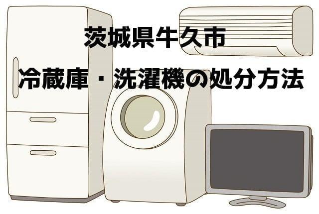 牛久市 冷蔵庫洗濯機 不用品回収 おすすめ業者