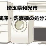 和光市 冷蔵庫洗濯機 不用品回収 おすすめ業者
