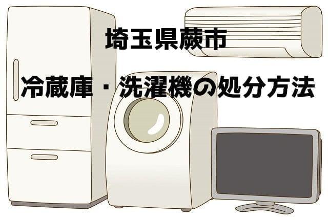 蕨市 冷蔵庫洗濯機 不用品回収 おすすめ業者