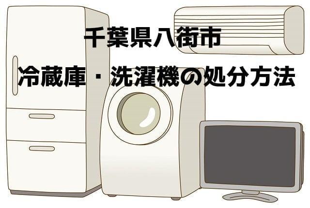 八街市 冷蔵庫洗濯機 不用品回収 おすすめ業者