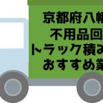八幡市 不要品回収 トラック積み放題 おすすめ業者