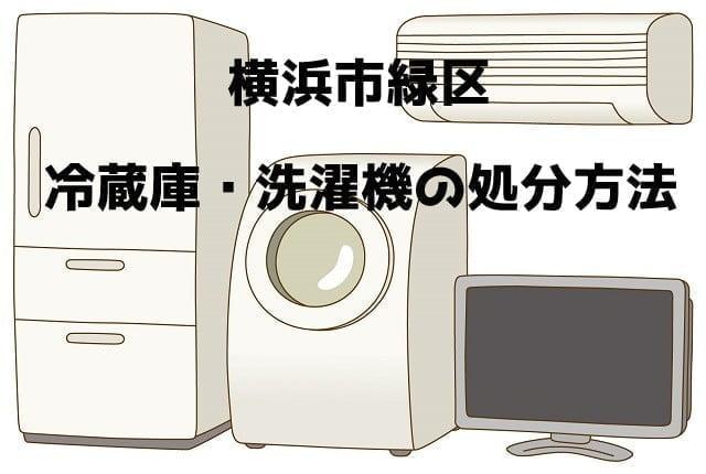 緑区 冷蔵庫洗濯機 不用品回収 おすすめ業者