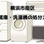 横浜市南区 冷蔵庫洗濯機 不用品回収 おすすめ業者