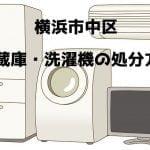 横浜市中区 冷蔵庫洗濯機 不用品回収 おすすめ業者