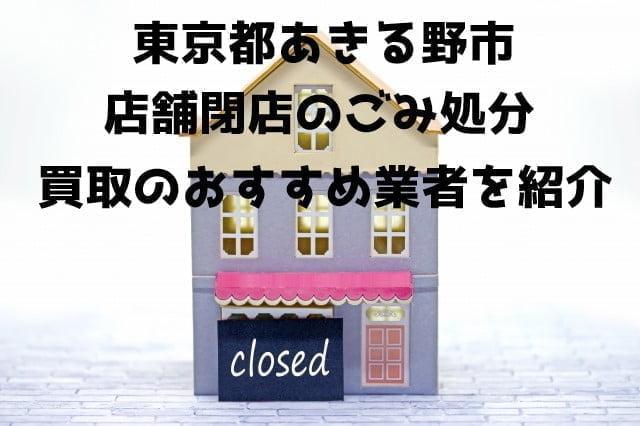 あきる野市 不用品回収 店舗閉店 おすすめ業者
