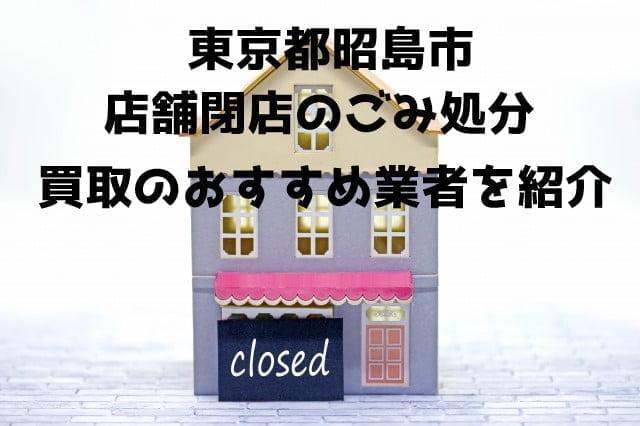 昭島市 不用品回収 店舗閉店 おすすめ業者