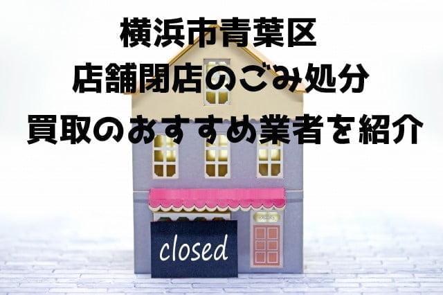 横浜市泉区 不用品回収 店舗片付け