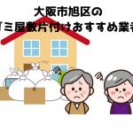 大阪市旭区 ゴミ屋敷 片付け 不用品回収おすすめ業者