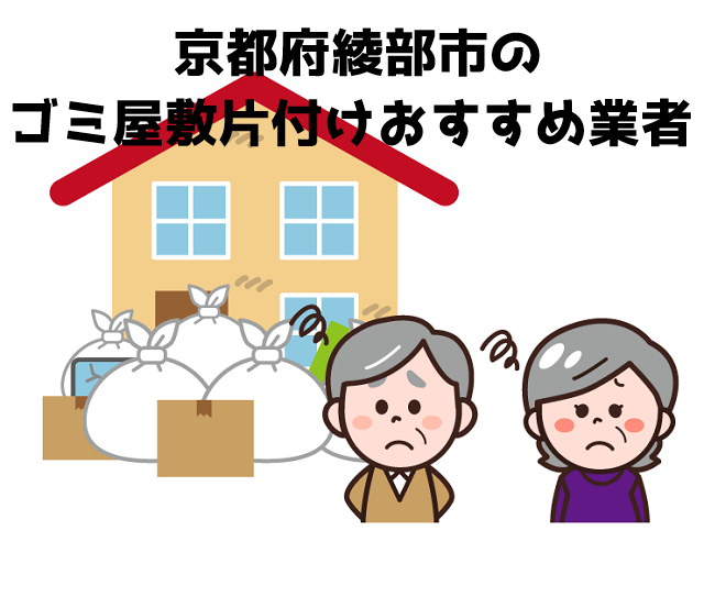 綾部市 ゴミ屋敷 片付け 不用品回収おすすめ業者