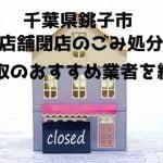 銚子市 不用品回収 店舗片付け