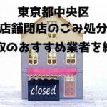 東京都中央区 店舗閉店 ゴミ片付け