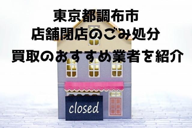 調布市 不用品回収 店舗閉店 おすすめ業者